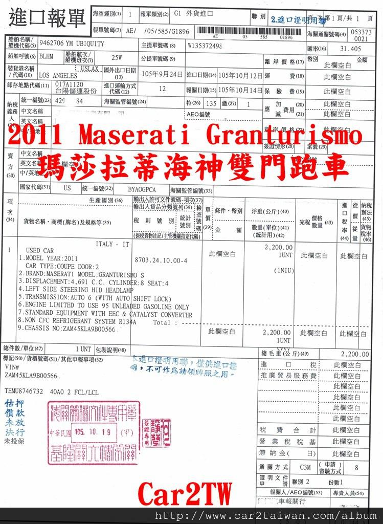 瑪莎拉蒂海神雙門跑車Maserati Granturismo進口報單