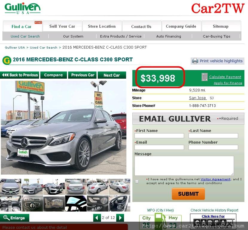 美國汽車代購實例分享,美國買車原來訣竅這麼多,同一台賓士C300 AMG自己買車跟請Car2TW代購,兩者可以節省美金$5500元