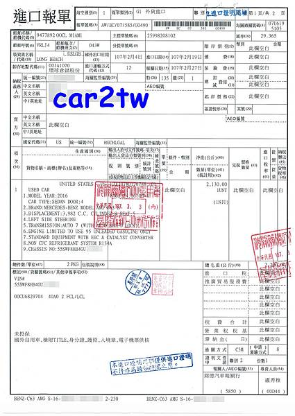 16年黃先生C63 S進口報單