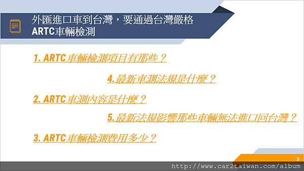外匯車分享會-ARTC車輛檢測-基礎篇-本次內容有那些?.png