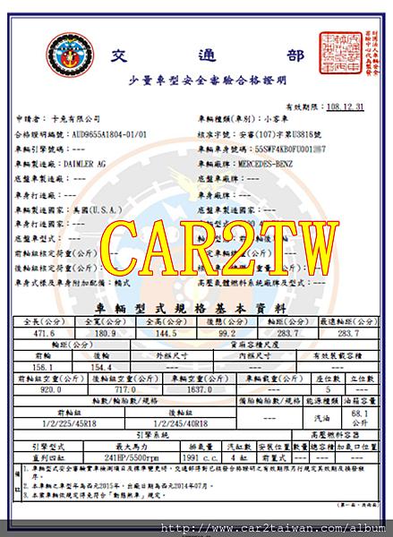 賓士C300 安審合格證.PNG