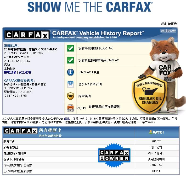 carfax中文查詢報告