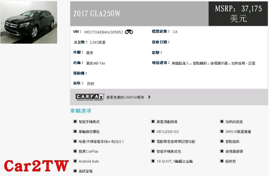 MB_2017_GLA250_配備.jpg