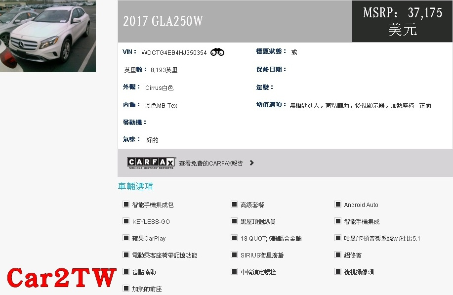 MB_2017_GLA250_配備_1.jpg