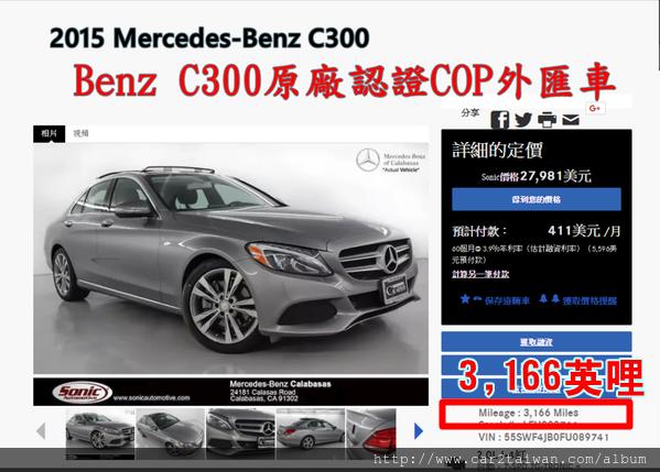 最近進口車代辦案例2015銀色Benz C300, 桃園李先生要求里程數不能太高,車況要好, CAR2TW配合的美國原廠Benz剛好庫存一台, 經過Benz原廠認證中古車CPO,通過100多項檢查合格,車況非常好, 這是一台正好符合桃園李先生的需求, 雖然在價格上和台灣外匯車商庫存車差不了多少 不過才使用了3,166英哩,不經懷疑為什麼哩程數這樣低呢? 原來因為都放在美國展間給客戶試程用,難怪這台15年的Benz C300哩程數這樣低, 車況清楚里程數低是這台Benz C300的優點,缺點就是要請李先生等1-2個月左右。