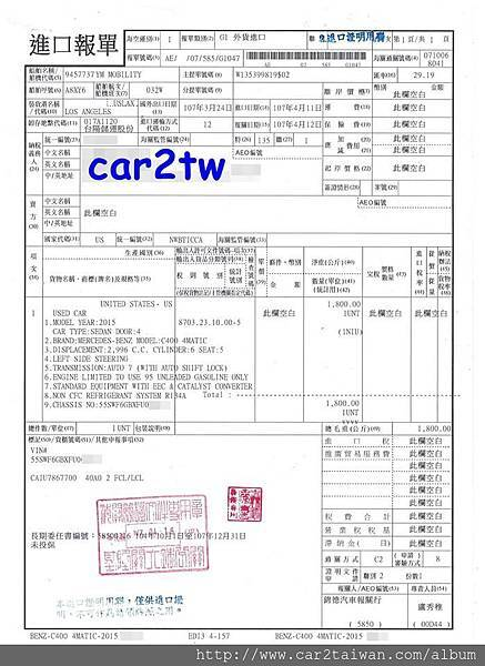 賓士C400外匯車代辦,進口車從美國運回台灣005.jpg