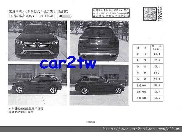 外匯車GLC300安審核格證
