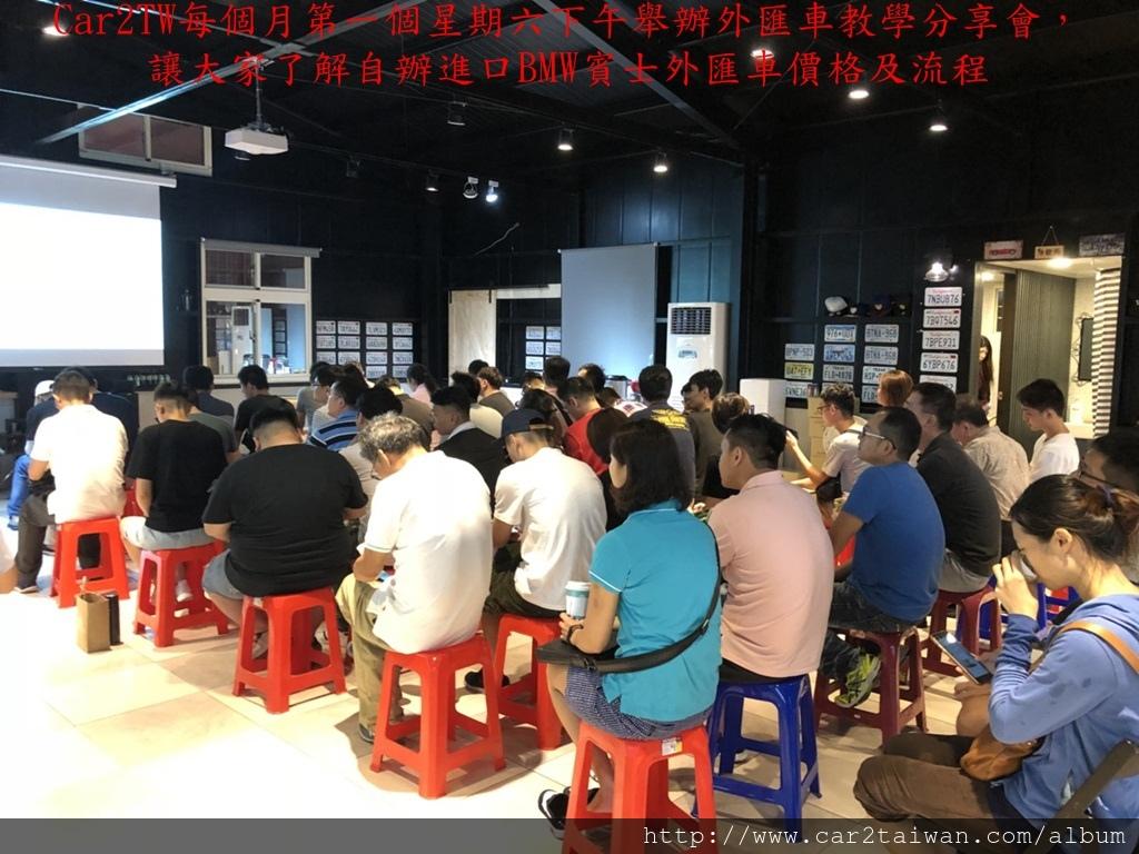 自辦外匯車教學分享會_9