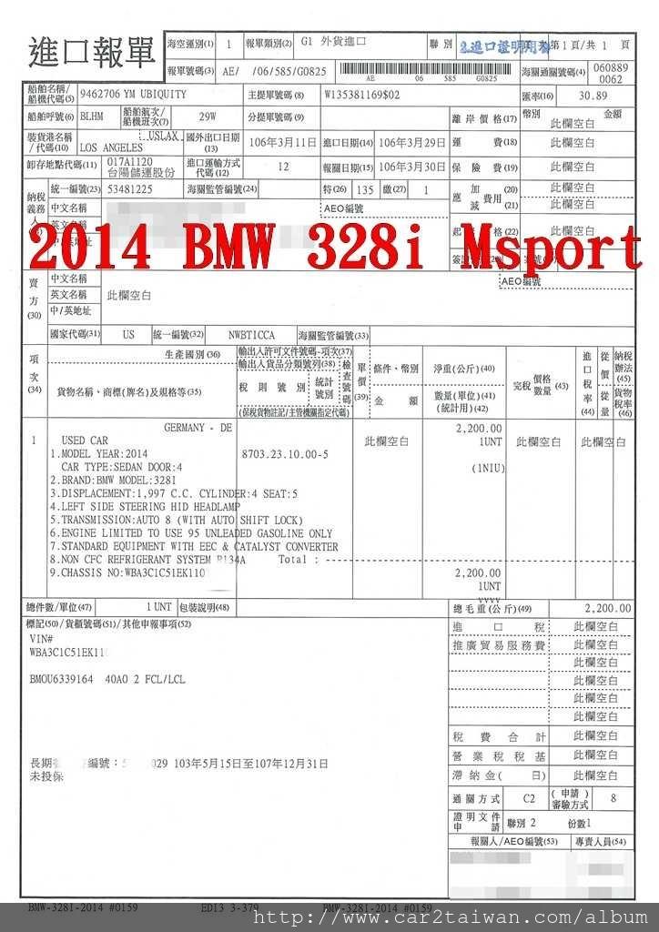 2014_BMW_328i_F30_進口報單.jpg