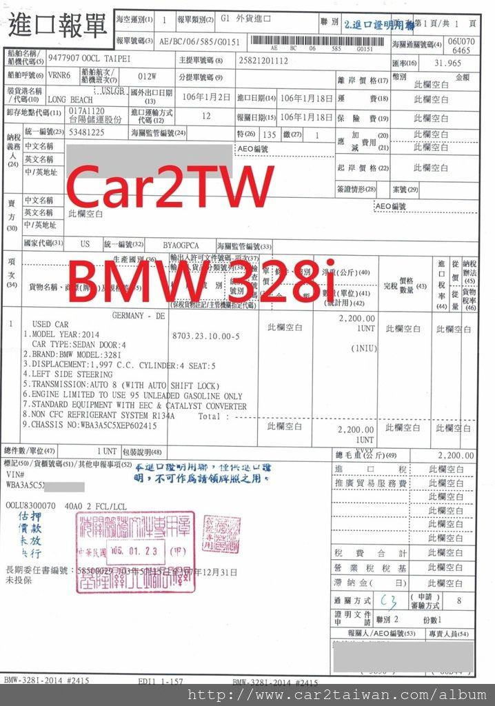 2015_BMW_328i_外匯車進口報單