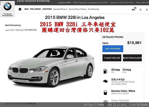 2015_BMW_328i_外匯車價格100萬 (1).jpg