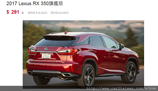 RX350旗艦版.png