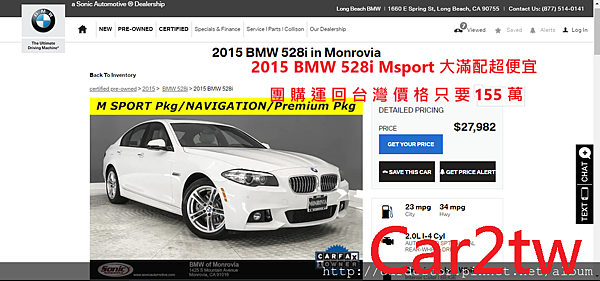 外匯車 寶馬 BMW 528i團購 (2).png
