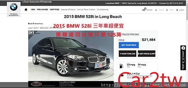 外匯車 寶馬 BMW 528i團購 (1).png