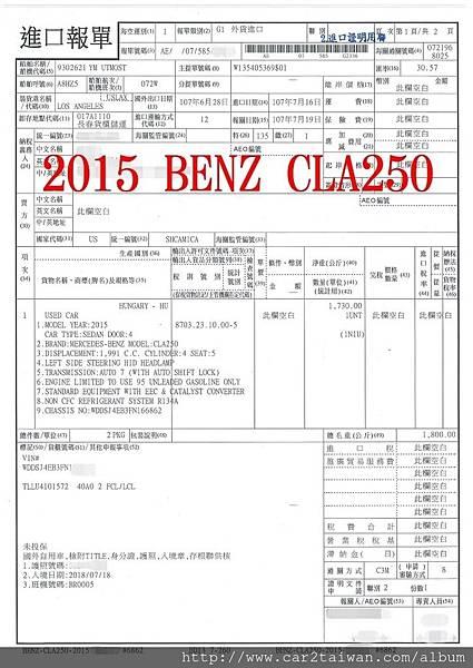 白色CLA250 (進口報單).jpg