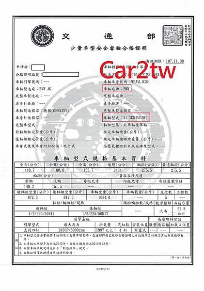 外匯車 BMW X1 xDrive28i 安審合格證