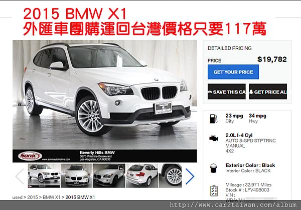 2015 BMW X1 外匯車團購運回台灣價格只要117萬