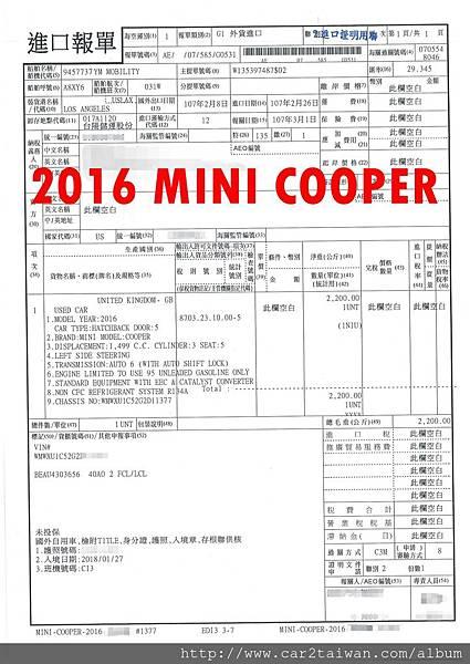 2016 MINI COOPER 進口報單.jpg