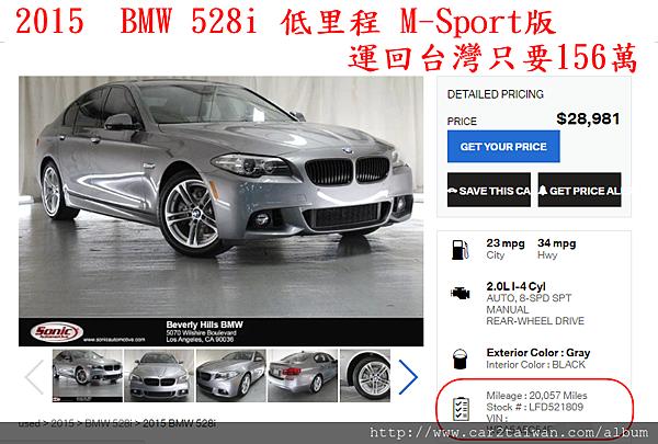 2015 BMW528i 灰銀色 低里程M-Sport版 運回台灣156萬.png
