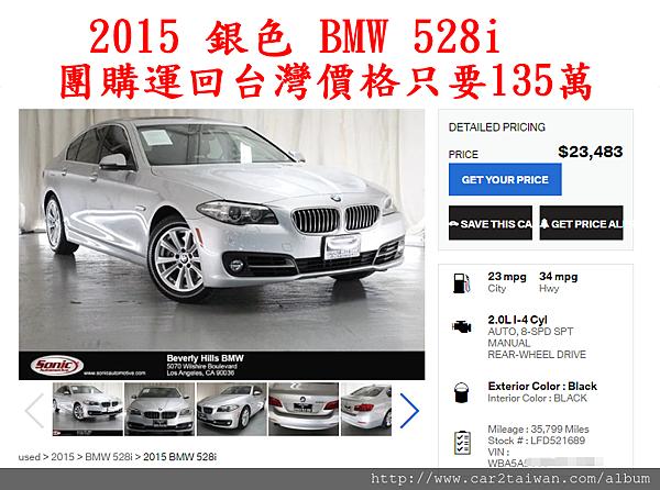 2015 BMW銀色528i 運回台灣只要135萬.png