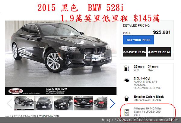 2015 BMW528i 黑色 1.9萬英里低里程 運回台灣145萬.png