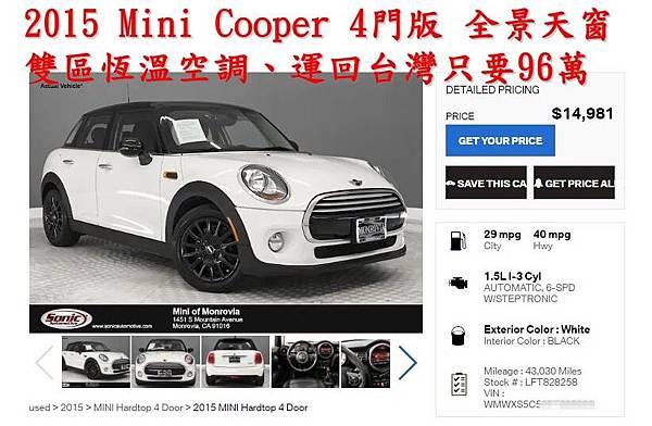 2015 Mini Cooper 4門版,全景天窗.JPG