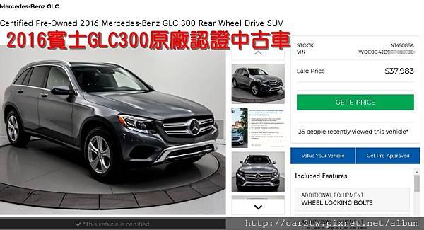2016_賓士_GLC300_SUV_外匯車美國買車回台灣.jpg