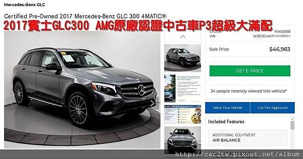 台中/台南/嘉義/彰化/新竹/高雄 外匯車貿易商一致推薦賓士 GLC300 SUV