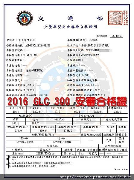 安審核格證-想當進口車貿易商必懂文件