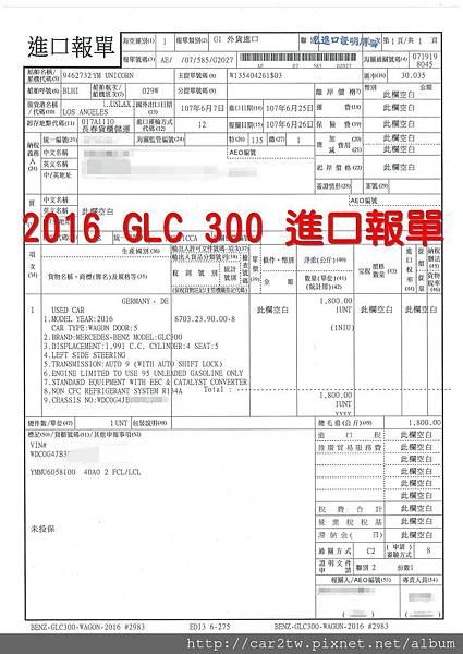 外匯車直購-賓士GLC300 關稅資料-進口報單