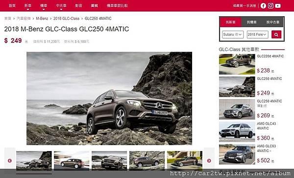 賓士_GLC300_SUV_新車價格及外匯車價比較