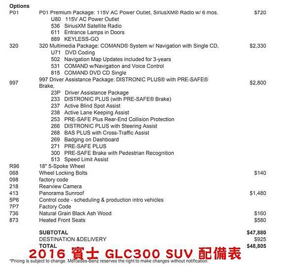 進口車貿易商賓士_GLC300_SUV_配備表_外匯車美國買車回台灣.jpg