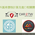 CAR2TW(9 (2).png