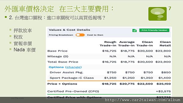 外匯車價格多少錢?那些外匯車網站可以找車?自辦外匯車關稅要繳多少?外匯車價格多少錢?自己評估買什麼車對自己最適合最划算,能買到自己最喜歡的進口車。推薦自辦外匯車進口運回台灣價格划算喔