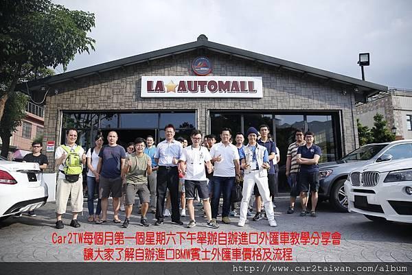 CAR2TW(9-1)自辦外匯車教學分享會 (94).JPG