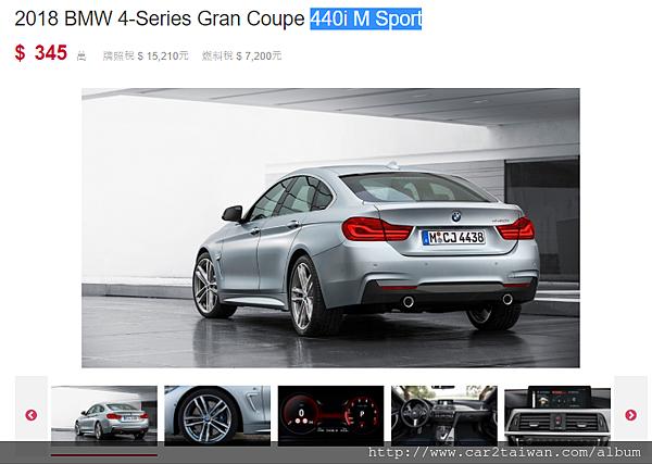 428Igc新車參考價格440i M Sport.png