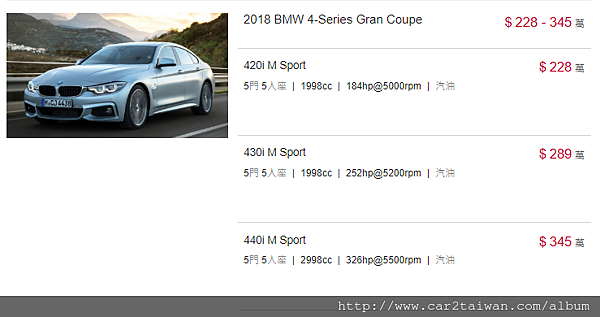 428Igc新車參考價格.png