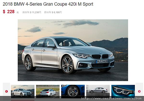 428Igc新車參考價格420i M Sport.png