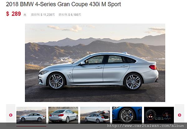 428Igc新車參考價格430i M Sport.png
