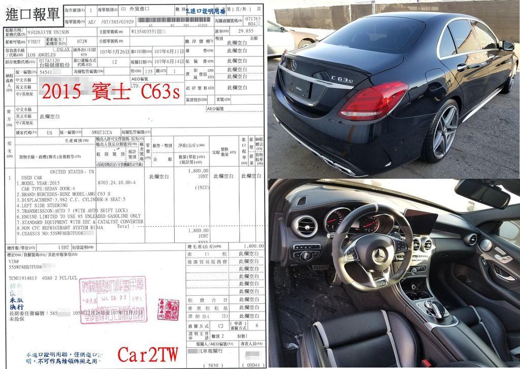 2015賓士C63s外匯車進口報單,Car2TW協助台北王先生從美國買這台賓士車C63回台灣,從美國運車回台灣全部費用加起來划算嗎?答案是超級世界划算,因為台灣賓士C63s AMG新車售價高達540多萬,選配加一下要到600萬,王先生這台賓士C63 AMG-s只跑了不到一萬公里,美國買車價格加上海運費用關稅及台灣驗車只有300多萬台幣