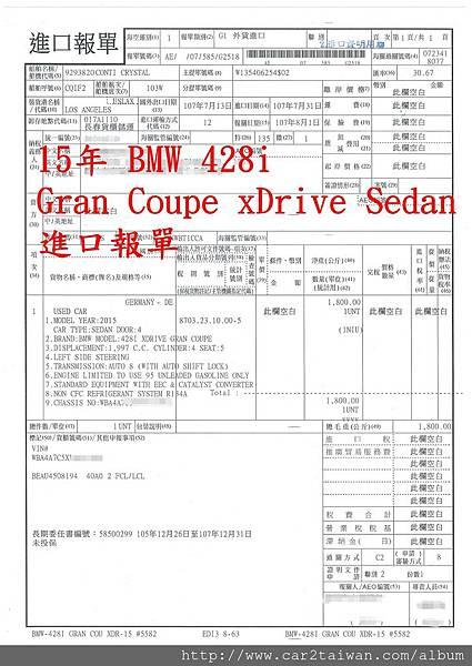 15年 BMW 428i  Gran Coupe xDrive Sedan 進口報單.jpg