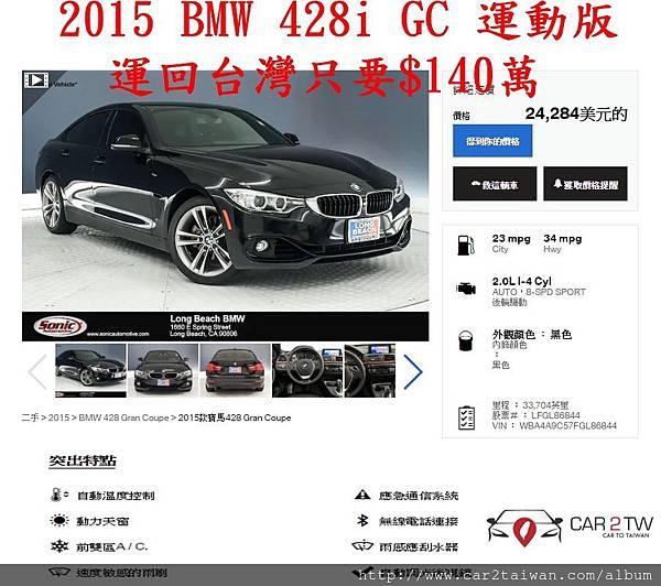BMW 428i GC 3.3萬英里.jpg