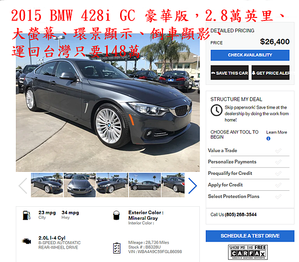 $148萬2015 BMW 428i GC.PNG