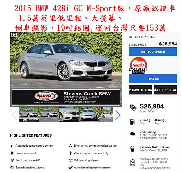 2015 BMW 428i GC M-Sport版$153萬.PNG