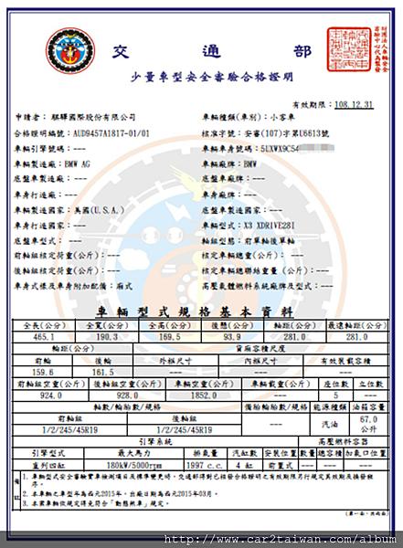 2015 BMW X3 XDRIVE28I 安審合格證.png