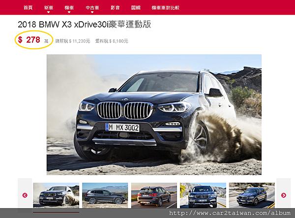 2018 BMW X3 xDrive30i豪華運動版新車價格278萬  不管車身、車前、車尾看上真是超豪華超運動款,顏色也是很棒哦~