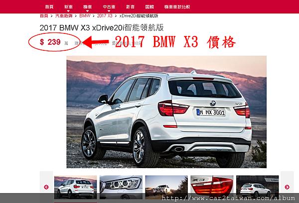 2017 BMW X3 xDrive20i 新車價格.png