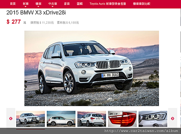 2015 BMW X3 xDrive28i 價格.png