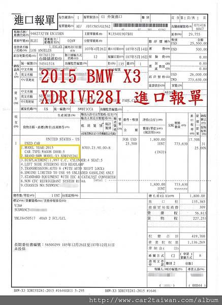 2015 BMW X3 XDRIVE28I 進口報單.jpg