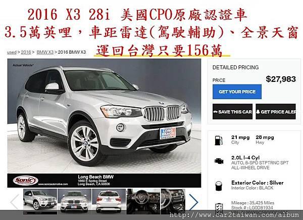 2016 X3 28i 美國CPO原廠認證車156萬.jpg